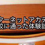 インターネットアカデミー渋谷校