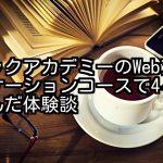 テックアカデミーのWebアプリケーションコースで4ヶ月学んだ体験談