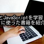 PHPとJavaScriptを学習したときに使った書籍を紹介します