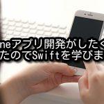 iPhoneアプリ開発がしたくなったのでSwiftを学びました