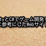 UnityとC#でゲーム開発する際に参考にしたWebサイト