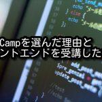 CodeCampを選んだ理由とフロントエンドを受講した感想