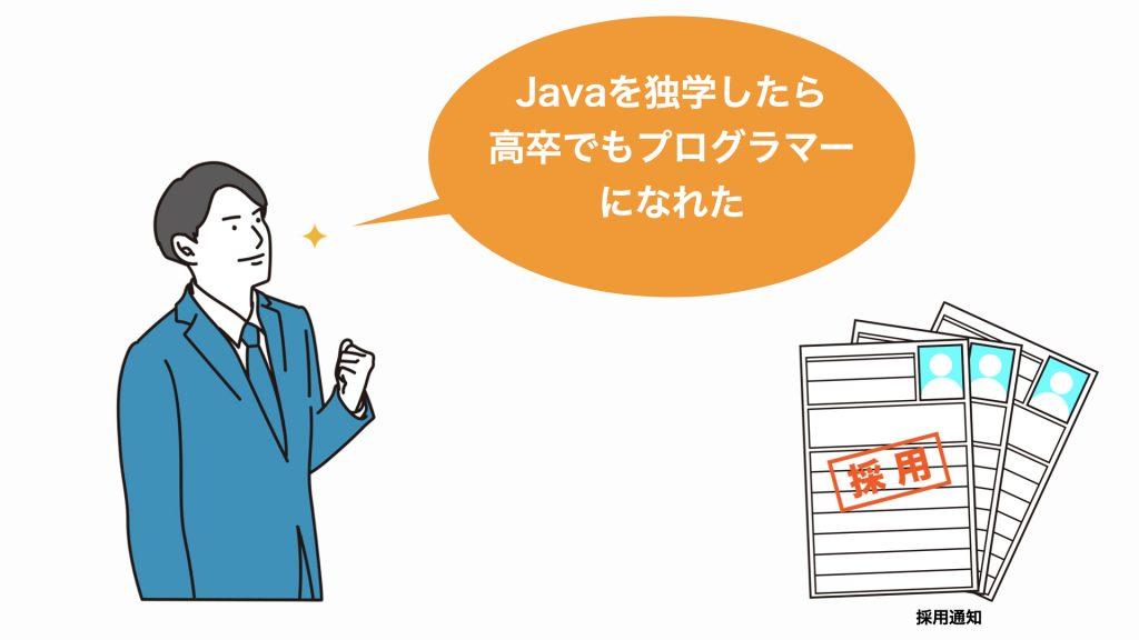 Javaを独学したら高卒でもプログラマーになれた