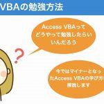 Access VBAをプログラミングスクールに通わず独学した方法
