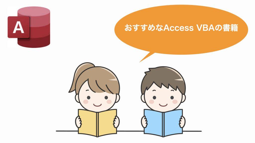 おすすめなAccess VBAの書籍