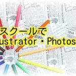 KENスクールで Illustrator・Photoshop