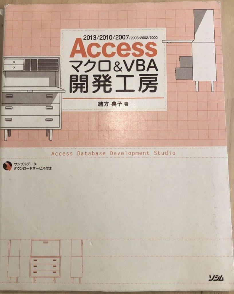 Access マクロ & VBA 開発工房