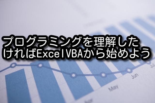 プログラミングを理解したければExcelVBAから始めよう