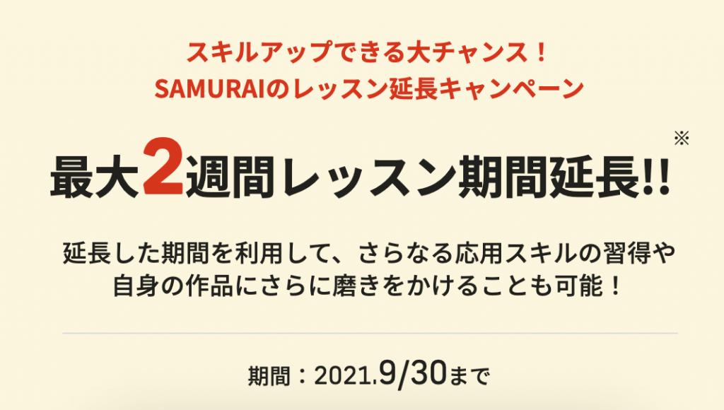SAMURAIのレッスン延長キャンペーン