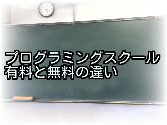プログラミングスクール有料と無料の違い