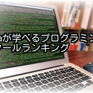 Javaが学べるプログラミングスクールランキング