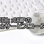 TECH::CAMPのWebサービスコース