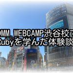 DMM WEBCAMP渋谷校でRubyを学んだ体験談