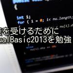 面接を受けるためにVisualBasic2013を勉強した話し