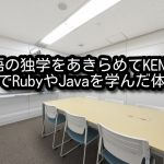 C言語の独学をあきらめてKENスクールでRubyやJavaを学んだ体験談