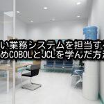 古い業務システムを担当するためCOBOLとJCLを学んだ方法