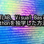MATLAB(マトラボ)、Visual Basic、Pythonを独学した方法