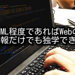 HTML程度であればWebの情報だけでも独学できた