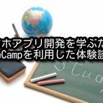 スマホアプリ開発を学ぶため、CodeCampを利用した体験談