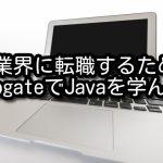 IT業界に転職するため、ProgateでJavaを学んだ