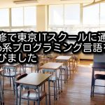 研修で東京ITスクールに通いWeb系プログラミング言語を学びました