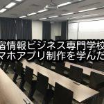 新宿情報ビジネス専門学校でスマホアプリ制作を学びました