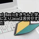 Visual Basicをきちんと学んだことによりJavaは苦労せず習得できた