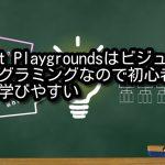 Swift Playgroundsはビジュアルプログラミングなので初心者でも学びやすい