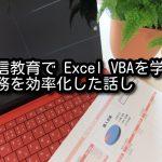 通信教育で Excel VBAを学び、業務を効率化した話し