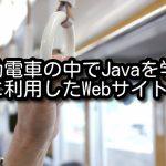 通勤電車の中でJavaを学ぶのに利用したWebサイト2選