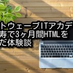 ヒートウェーブITアカデミー恵比寿で3ヶ月間HTMLを学んだ体験談