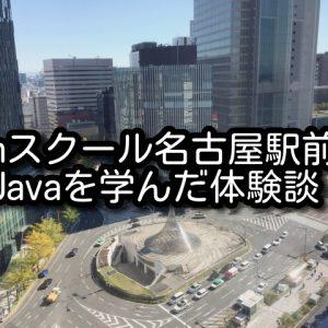 Winスクール名古屋駅前校でJavaを学んだ体験談
