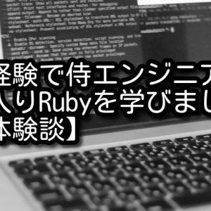 未経験で侍エンジニア塾に入りRubyを学びました【体験談】