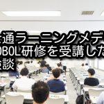 富士通ラーニングメディアでCOBOL研修を受講した体験談