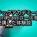 テックアカデミーのWordPressコースを受講した体験談