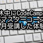 産休中にCodeCampのWebマスターコースを4ヶ月受講した体験談