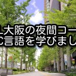 HAL大阪の夜間コースでC言語を学びました