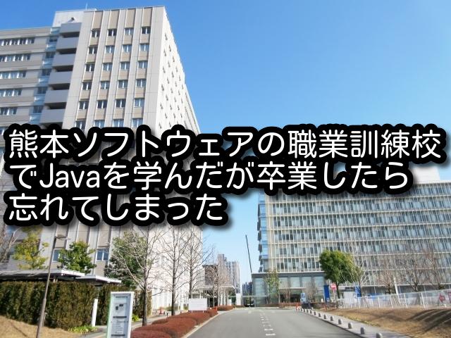 熊本ソフトウェアの職業訓練校でJavaを学んだが卒業したら忘れてしまった