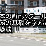 熊本のWinスクールでJavaの基礎を学んだ体験談