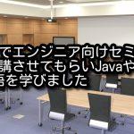 会社でエンジニア向けセミナーを受講させてもらいJavaやC言語を学びました