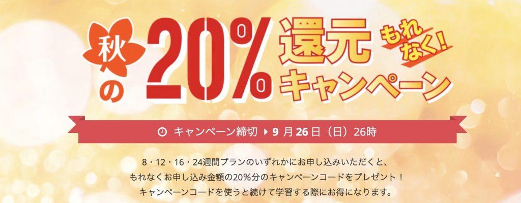 テックアカデミー 秋の20%還元キャンペーン