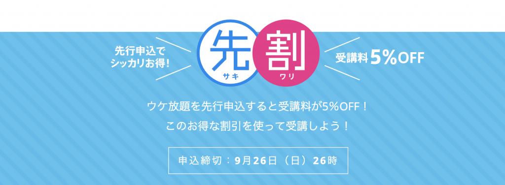 テックアカデミー 先割(受講料5%OFF)