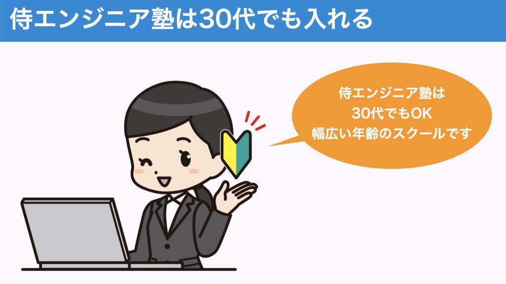 侍エンジニア塾 30代