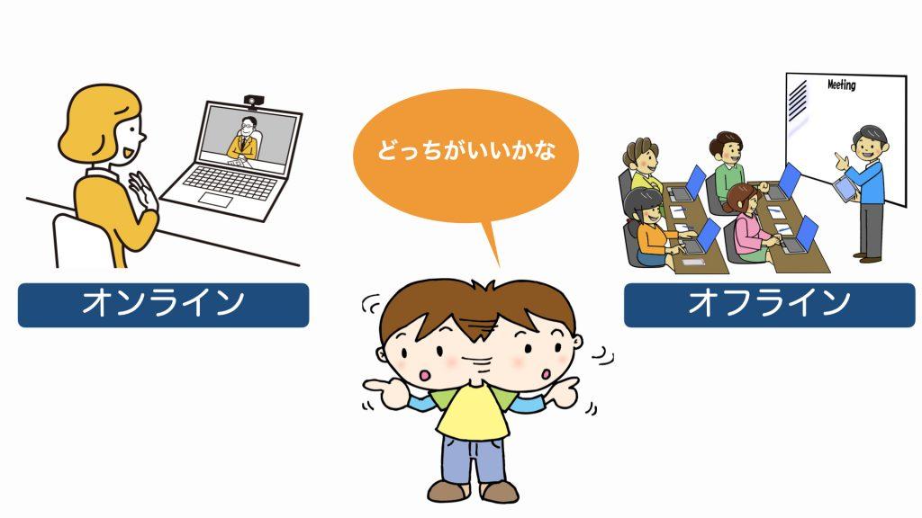 プログラミングスクールはオンライン、オフラインのどちらが良いのか