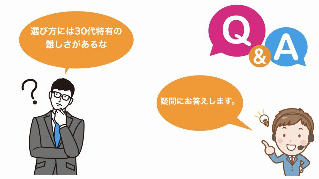 30代プログラミングスクール選びに関するQ&A