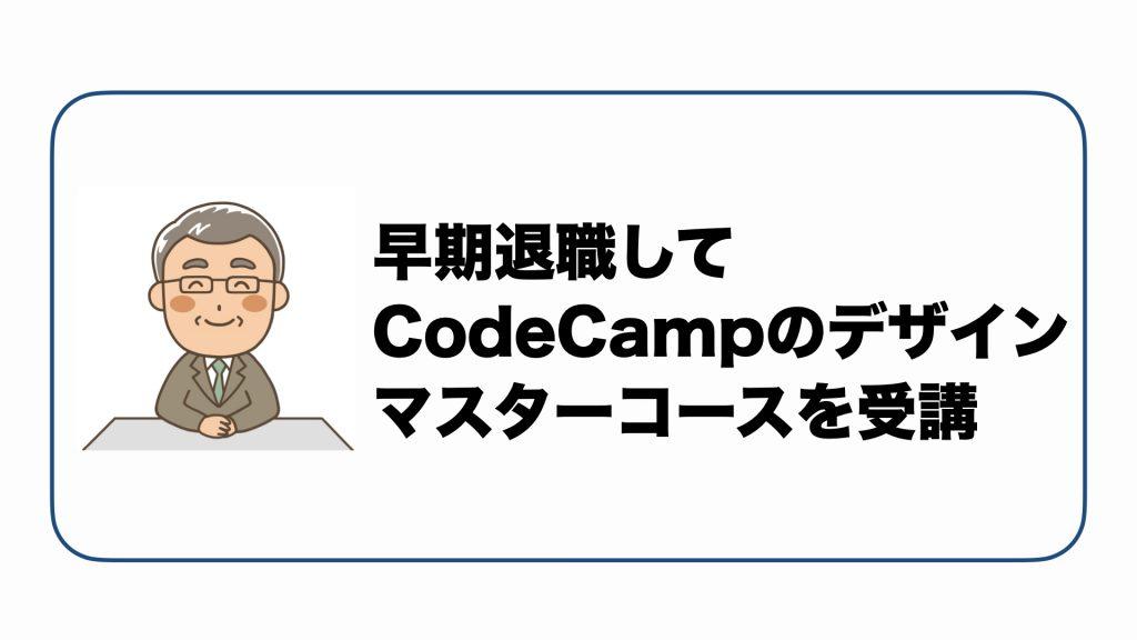 【評判】早期退職してCodeCampのデザインマスターコースを受講しました