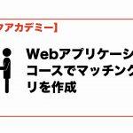 テックアカデミーのWebアプリケーションコースでマッチングアプリを作成しました