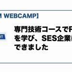 DMM WEBCAMPの専門技術コースでRubyを学び、SESに就職できました
