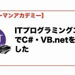 ヒューマンアカデミーのITプログラミングコースでC#・VB.netを学びました