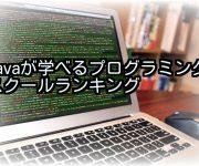 【2021年】Javaが学べるプログラミングスクール3選